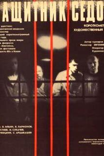 Zashchitnik Sedov