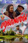 Odnolyuby (1982)