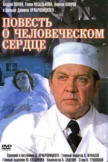 Povest o chelovecheskom serdtse