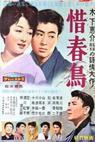 Sekishun (1967)