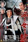 Sake to onna to yari (1960)