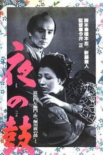 Yoru no tsuzumi