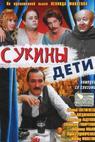 Sukiny deti (1990)