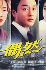 Ou ran (1986)