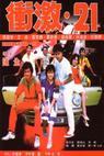Chong ji 21 (1982)