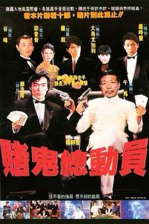 Dou gwai jung dung yun  - Du gui zong dou yuan