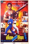 Xian fa zhi ren (1990)