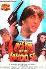 Insaaf Apne Lahoo Se (1994)