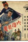 Liu zhi qin mo (1965)