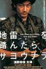 Jirai wo fundara sayônara (1999)