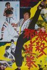 Gekisatsu! Jadô ken (1977)