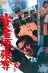Shikingen gôdatsu (1975)