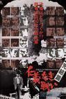 Jingi naki tatakai: Kanketsu-hen (1974)