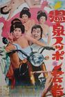 Onsen suppon geisha (1972)