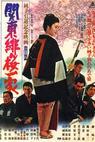 Junko intai kinen eiga: Kantô hizakura ikka (1972)