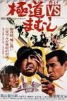 Gokudo Kamagasaki ni kaeru (1970)