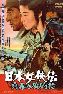 Nihon jokyo-den: makka na dokyo-bana