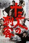 Juusan-nin no shikaku (1963)