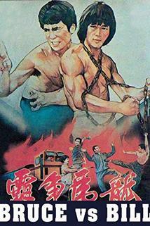 Long hu zheng ba