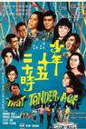Shao nian shi wu er shi shi (1967)