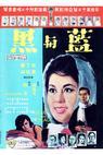 Lan yu hei (Shang) (1966)