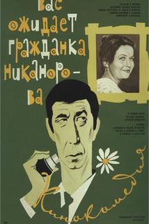 Vas ozhidayet grazhdanka Nikanorova