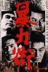Boryoku gai (1974)