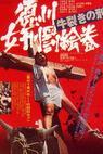Tokugawa onna keibatsu-emaki: Ushi-zaki no kei (1976)