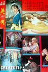 Jiang Nan ba da xia