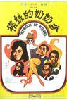 Shao nai nai de si wa (1972)