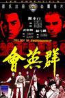Qun ying hui (1972)