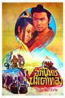 Hu lu shen xian (1972)