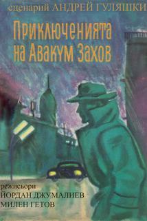 Priklyucheniyata na Avakum Zahov