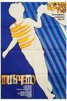 Tigyrcheto (1973)