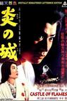 Hono-o no shiro (1960)