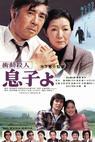 Shodo satsujin: Musuko yo (1979)