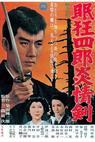 Nemuri Kyoshiro 5: Enjo-ken (1965)