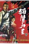 Du bei dao wang (1969)