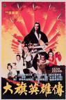Da qi ying xiong chuan (1982)