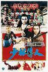 Shaolin chuan ren (1982)