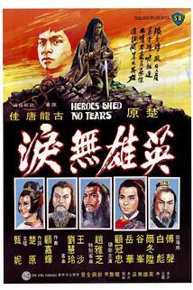 Ying xiong wei lei