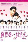 Yung po mui yuk hak faa for (2005)