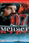 07-y menyaet kurs (2007)