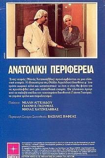 Anatoliki perifereia