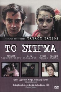 Stigma, To