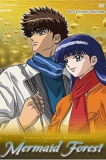 Takahashi rumiko gekijô: Ningyo no mori