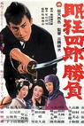Nemuri Kyoshiro 2: Shôbu (1964)