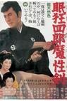 Nemuri Kyôshirô 6: Masho-ken (1965)