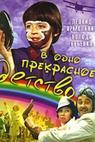 V odno prekrasnoye detstvo (1979)