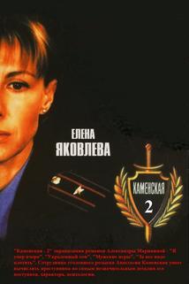 Kamenskaya: Ukradennyy son